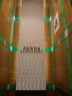 パンダレストラン入口