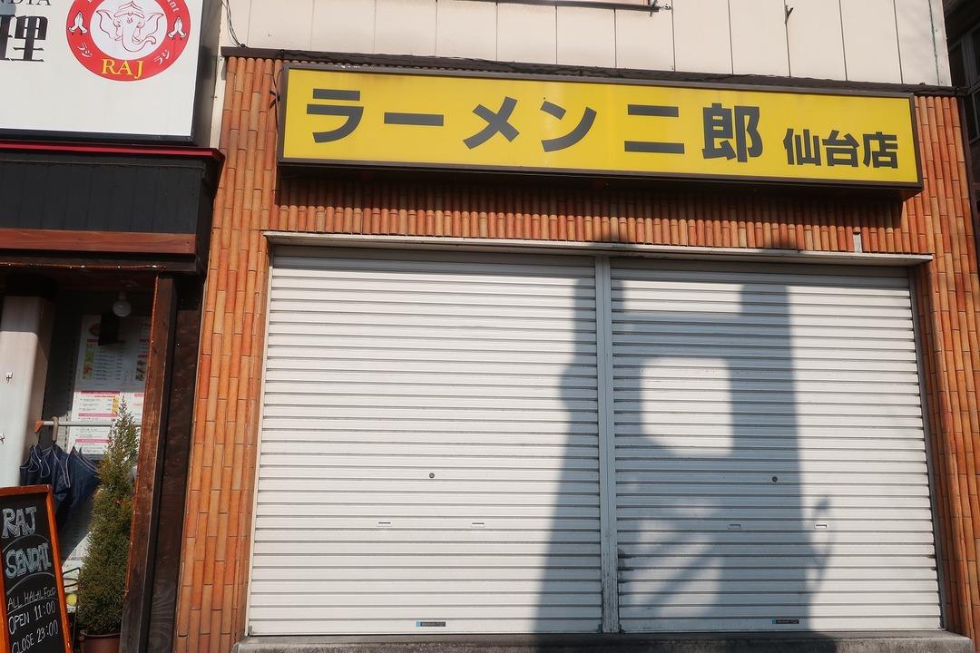 仙台二郎 (4)