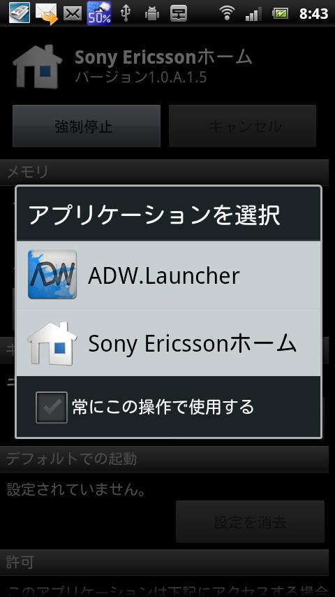 ADW設定