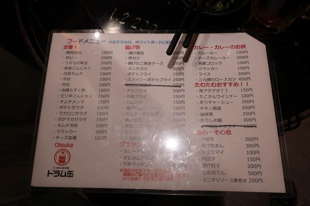大塚 (6)
