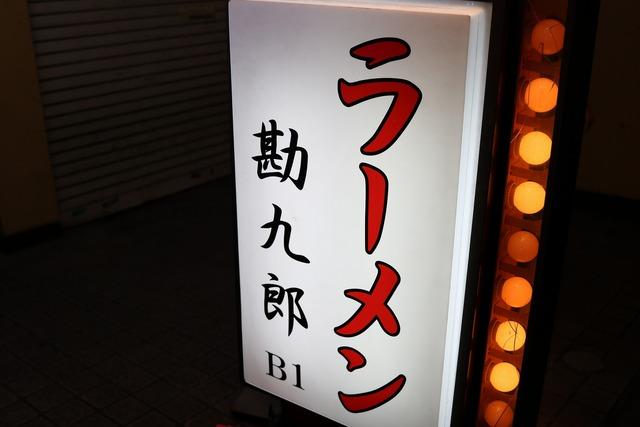 ラーメン勘九郎 (1)
