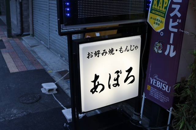 浅草忘年会 (31)