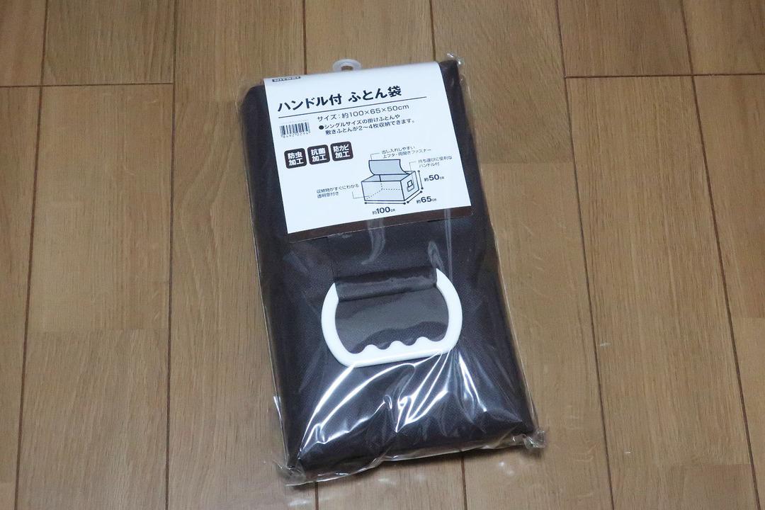 ニトリの収納袋 (1)