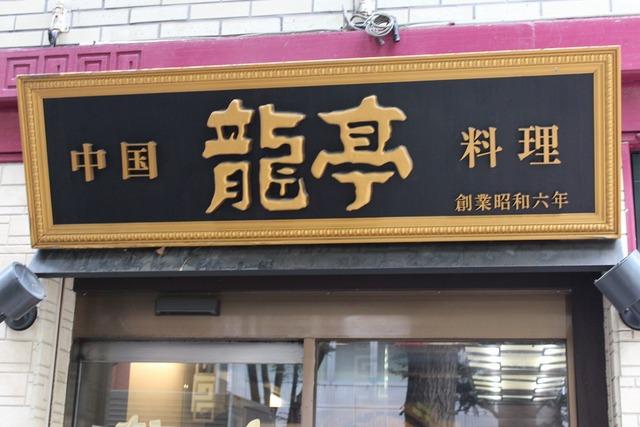 龍亭 (7)