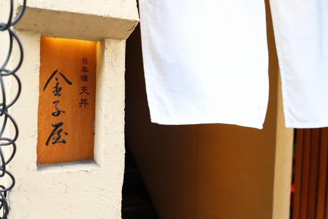 日本橋天丼金子屋 (5)