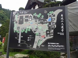 久遠寺 (2)