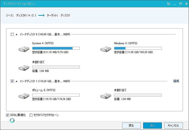 SSD化 (14)