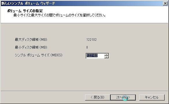 SSD化 (8)