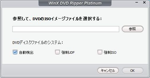 WinX DVD Ripper Platinum (2)