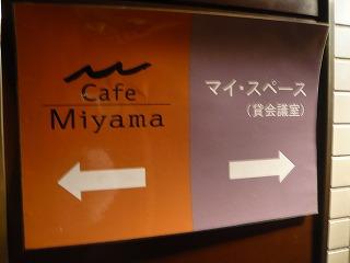 cafeMAMIYA