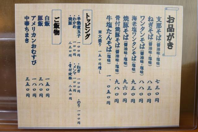 ちばき屋 (3)
