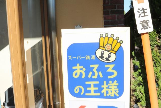 お風呂の王様 (3)