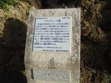 アマミチューの墓の説明