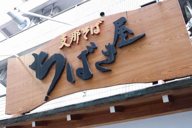 ちばき屋 (6)