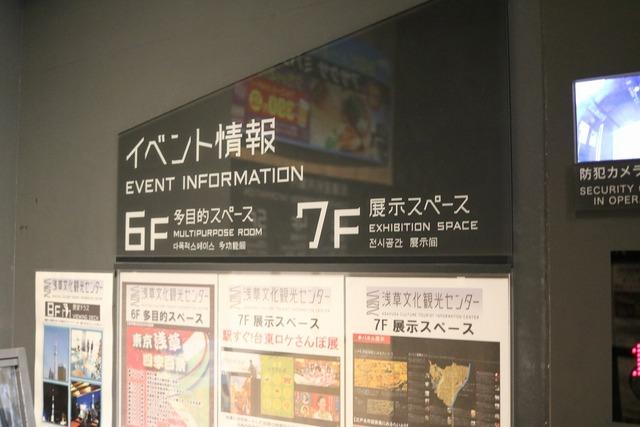 浅草忘年会 (13)