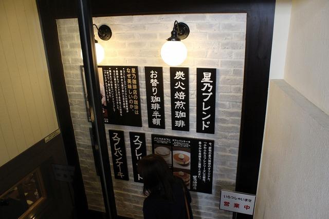 星乃珈琲店 (2)