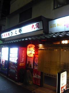 仙川きくや (3)
