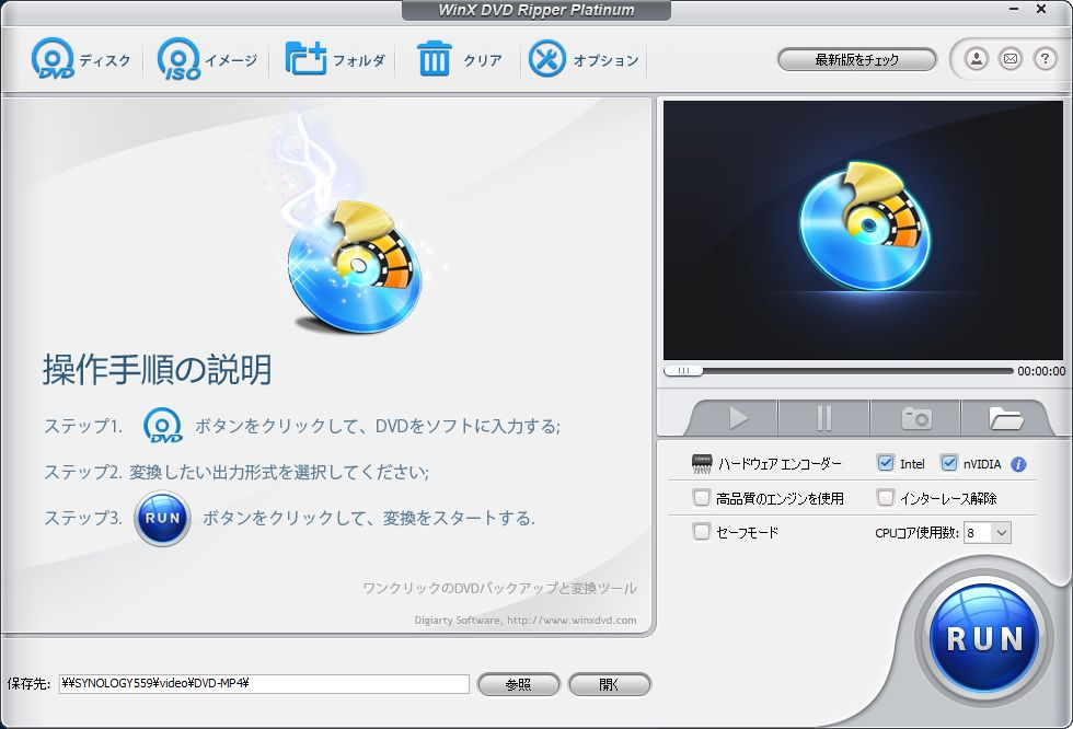 WinX DVD Ripper Platinum (1)