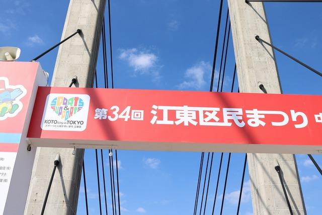 江東区民まつり (10)