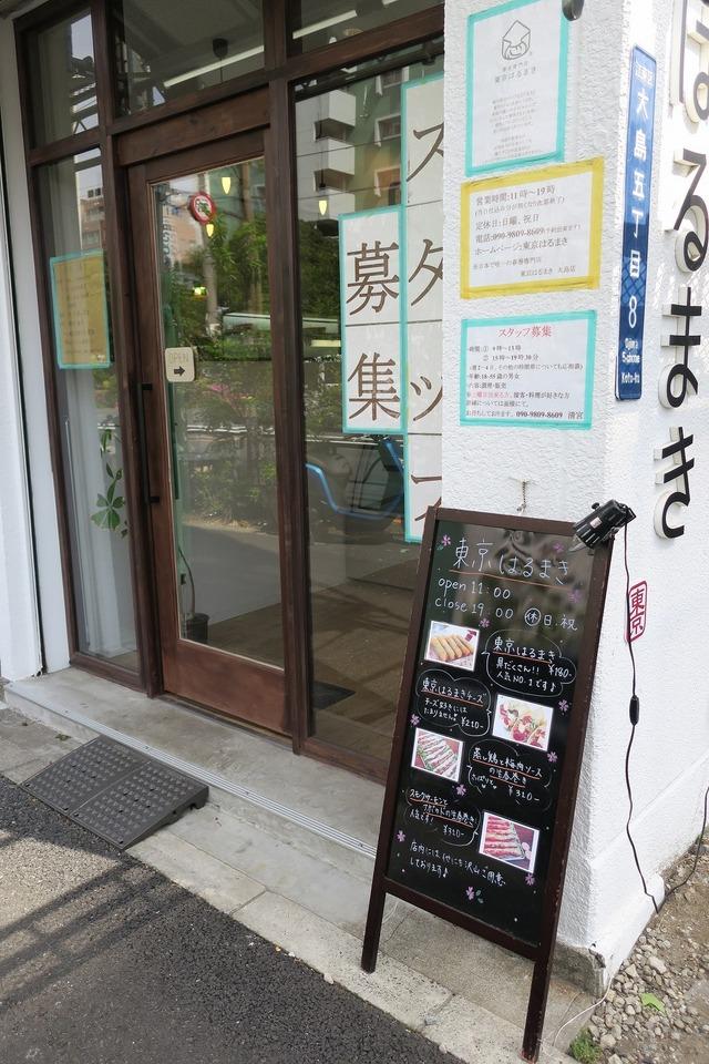 東京はるまき (2)