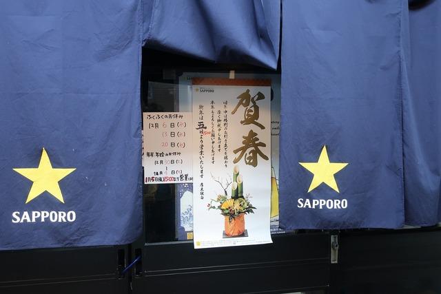 ふくふくレモンサワーー (6)