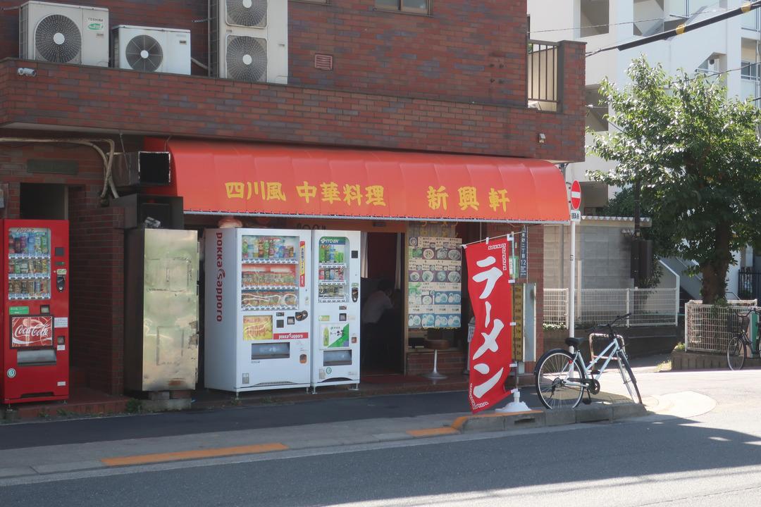 新興軒 (1)
