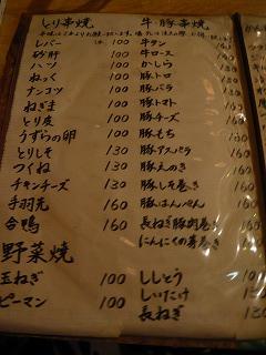 鳥次郎つつじヶ丘焼鳥 (2)