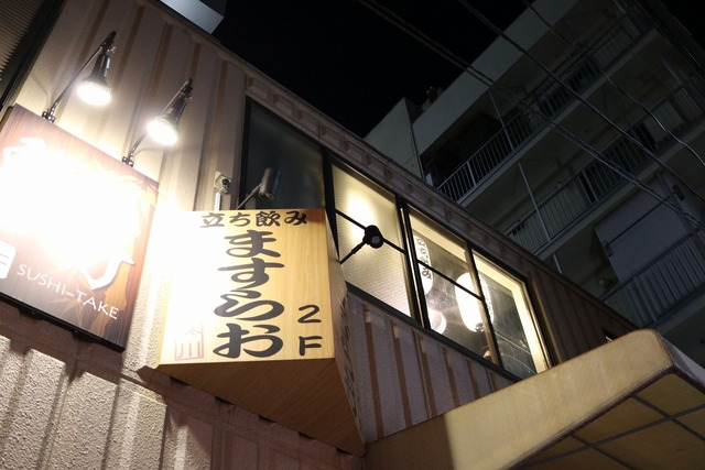 ますらお (3)