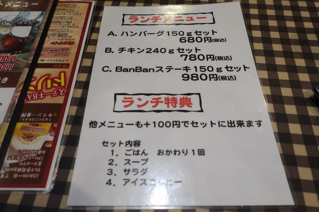 ステーキハンバーグBanBan (1)