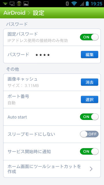 AirDroid (3)