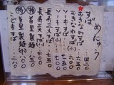 首里製麺メニュー