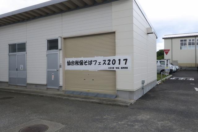 秋保そばフェス2017 (3)