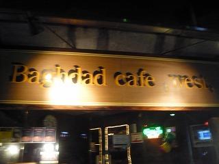 バグダットカフェ
