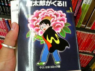 魔太郎がくる!!