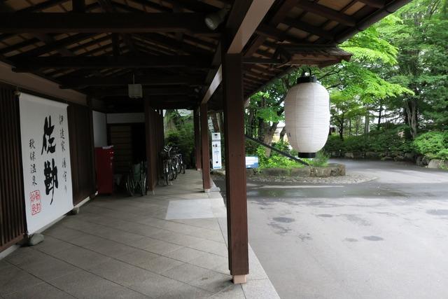 秋保温泉佐勘 (1)