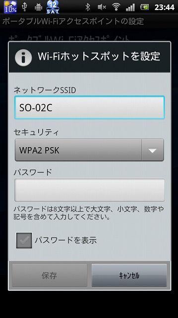 SO-02Cでテザリング (5)