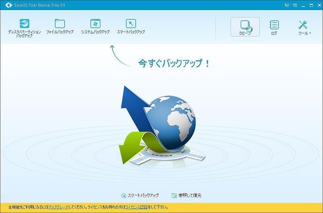 SSD化 (12)