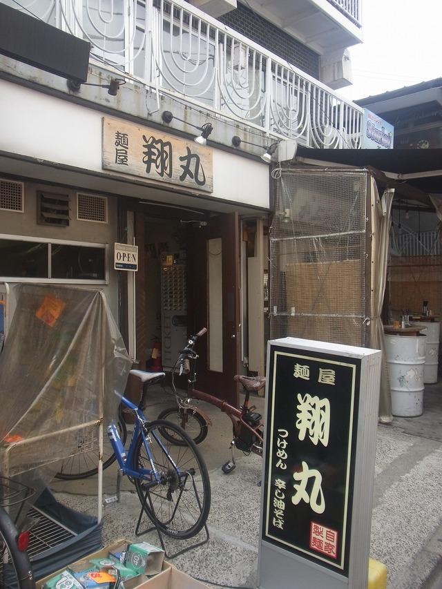 翔丸 (6)