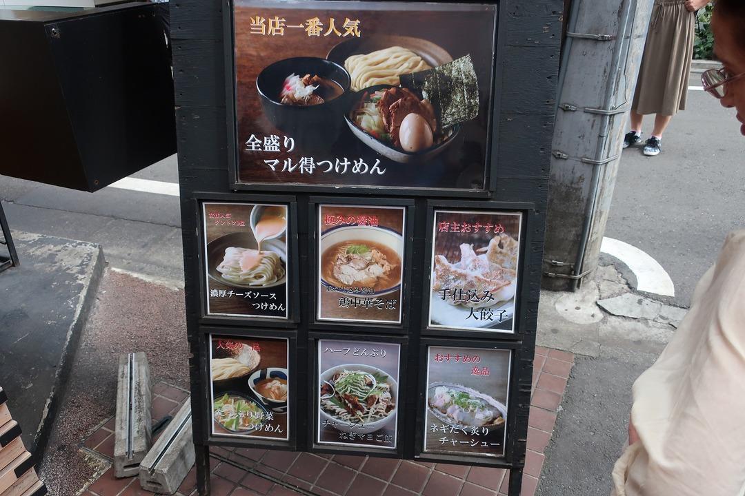 三矢堂製麺中目黒店 (1)