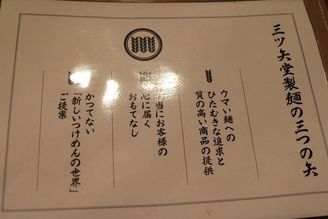 三ツ矢堂製麺 (4)