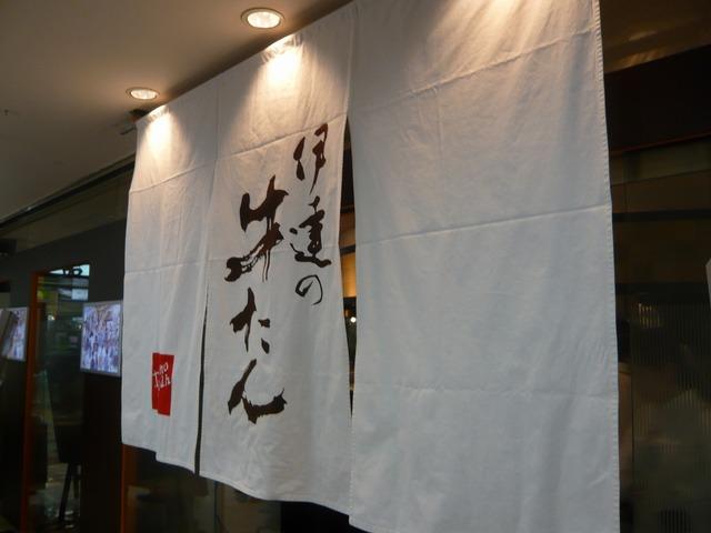 伊達の牛たん本舗 (1)