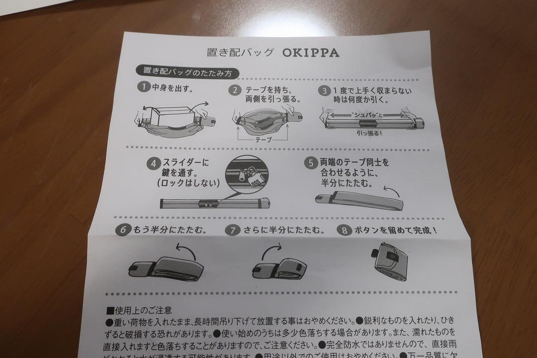 OKIPPA(オキッパ) (10)