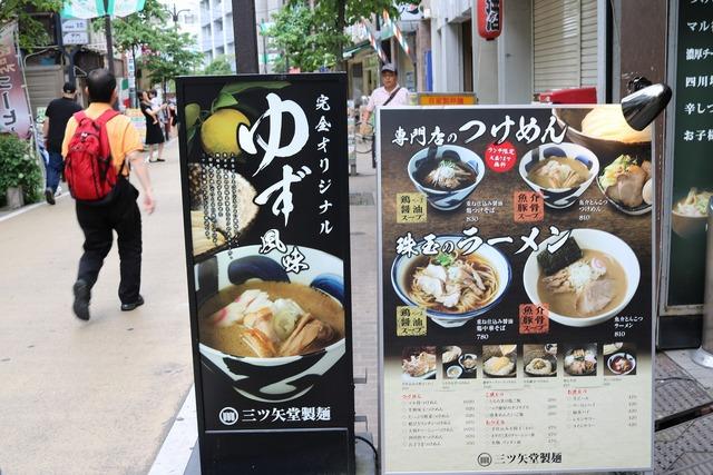 三ツ矢堂製麺 (2)