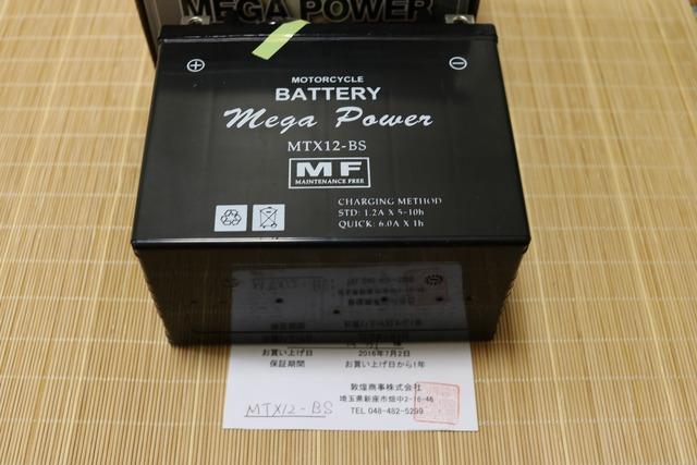 フュージョンバッテリー交換 (2)