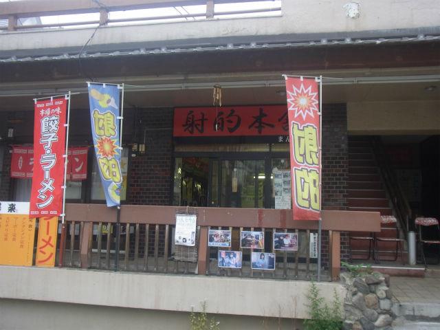 草津旅行 (10)