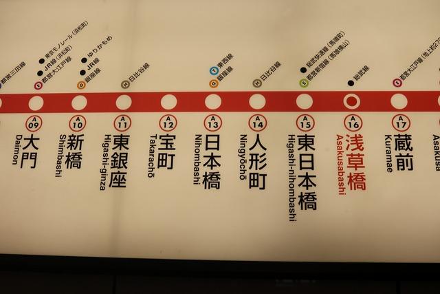 浅草忘年会 (1)