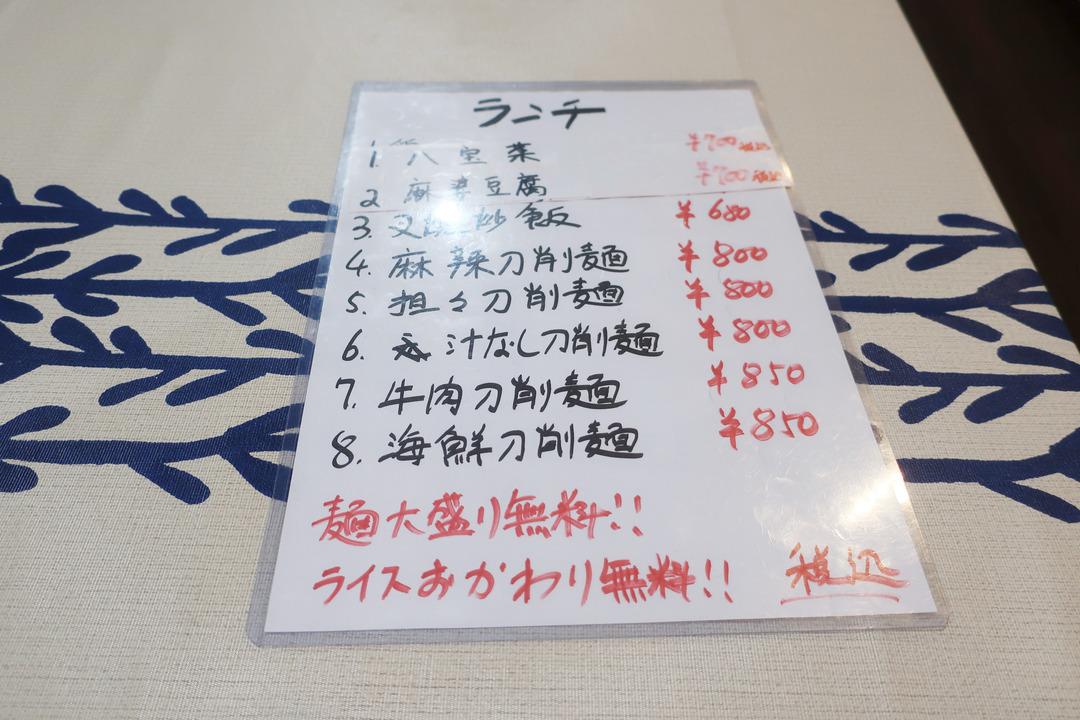 刀削麺酒家 (4)