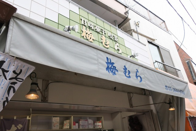 甘味菓子喫茶梅むら (12)