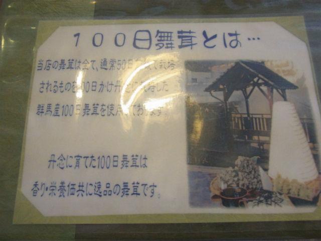 上州麺処平野屋 (2)