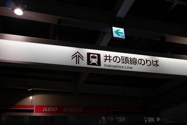 永福町 (4)